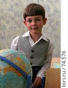 Купить «Первоклассник с глобусом», фото № 74576, снято 19 августа 2007 г. (c) Татьяна Белова / Фотобанк Лори