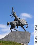 Купить «Памятник Салавату Юлаеву, г. Уфа», фото № 74972, снято 14 августа 2007 г. (c) Талдыкин Юрий / Фотобанк Лори