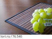 Купить «Гроздь винограда», фото № 76540, снято 12 августа 2007 г. (c) Влад Нордвинг / Фотобанк Лори