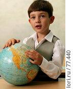 Купить «Первоклассник с глобусом», фото № 77440, снято 19 августа 2007 г. (c) Татьяна Белова / Фотобанк Лори
