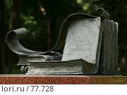 Купить «История государства Российского», фото № 77728, снято 29 июля 2007 г. (c) Оксана Кущенко / Фотобанк Лори