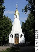 Часовня. Редакционное фото, фотограф Поляков Денис / Фотобанк Лори