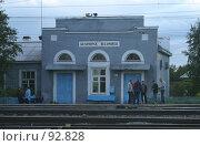 Купить «Железнодорожный вокзал в Беломорске», фото № 92828, снято 16 июня 2007 г. (c) Екатерина Соловьева / Фотобанк Лори