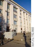 Купить «Пермский Государственный Технический Университет», фото № 92860, снято 2 октября 2007 г. (c) Андрей Щекалев (AndreyPS) / Фотобанк Лори