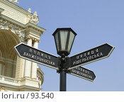 Купить «На Ришельевскую. Одесса», фото № 93540, снято 11 января 2005 г. (c) Alla Andersen / Фотобанк Лори