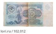 Купить «Пять рублей», фото № 102012, снято 24 сентября 2018 г. (c) Александр Fanfo / Фотобанк Лори