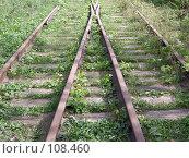 Купить «Рельсы», фото № 108460, снято 30 августа 2007 г. (c) Антон Перегрузкин / Фотобанк Лори