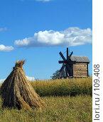 Купить «Кижи, мельница», фото № 109408, снято 19 августа 2007 г. (c) Ярослава Синицына / Фотобанк Лори