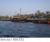 Купить «Набережная в Эмиратах», эксклюзивное фото № 109572, снято 19 августа 2005 г. (c) Natalia Nemtseva / Фотобанк Лори