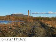Купить «Осенняя дорога», фото № 111672, снято 20 октября 2007 г. (c) Валерий Александрович / Фотобанк Лори