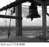 Купить «Колокол», фото № 114848, снято 28 июля 2007 г. (c) Алембатров Алексей / Фотобанк Лори