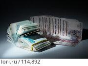 Купить «Пачка денег : теневые доходы», фото № 114892, снято 12 сентября 2007 г. (c) Ирина Мойсеева / Фотобанк Лори