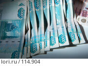 Купить «Российские рубли», фото № 114904, снято 12 сентября 2007 г. (c) Ирина Мойсеева / Фотобанк Лори