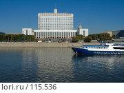 Купить «Дом правительства Российской Федерации», фото № 115536, снято 21 сентября 2007 г. (c) Юрий Синицын / Фотобанк Лори