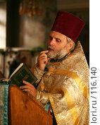 Купить «Священник с Библией», фото № 116140, снято 2 сентября 2007 г. (c) Морозова Татьяна / Фотобанк Лори