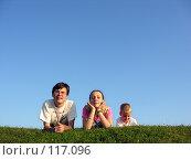 Купить «Семья на траве под синим небом», фото № 117096, снято 7 августа 2005 г. (c) Losevsky Pavel / Фотобанк Лори