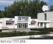 Купить «Управление ОАО ППГХО г.Краснокаменск», фото № 117204, снято 28 августа 2007 г. (c) Геннадий Соловьев / Фотобанк Лори