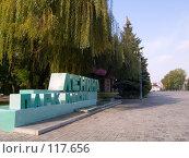 Купить «Батайск, парк имени Ленина», фото № 117656, снято 22 сентября 2006 г. (c) Борис Панасюк / Фотобанк Лори