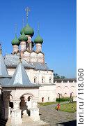 Купить «Архитектурный музей заповедник Кремля города Ростова Великого», фото № 118060, снято 19 июля 2007 г. (c) Parmenov Pavel / Фотобанк Лори