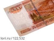 Купить «Фрагмент купюры в пять тысяч рублей», фото № 122532, снято 31 августа 2007 г. (c) Ольга Сапегина / Фотобанк Лори