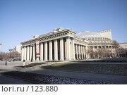 Купить «Новосибирский театр оперы и балета», фото № 123880, снято 7 ноября 2006 г. (c) Коваль Василий / Фотобанк Лори