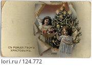 """Купить «Старая почтовая открытка """"С Рождеством Христовым""""», фото № 124772, снято 13 ноября 2019 г. (c) Виктор Тараканов / Фотобанк Лори"""