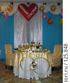 Купить «Свадебный стол», фото № 125848, снято 24 ноября 2007 г. (c) Алексей Щербаков / Фотобанк Лори