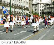 Купить «Греческая Гвардия, смена караула», фото № 126408, снято 18 ноября 2007 г. (c) Светлана Черненко / Фотобанк Лори