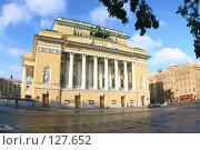 Купить «Санкт-Петербург, Александринский театр», фото № 127652, снято 29 июля 2005 г. (c) Георгий Марков / Фотобанк Лори