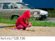 Купить «Трехлетняя девочка в песочнице около дома играет очень близко  с машинами», фото № 128136, снято 26 августа 2007 г. (c) Ольга Сапегина / Фотобанк Лори