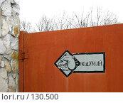Купить «Табличка на воротах», фото № 130500, снято 7 ноября 2007 г. (c) Петрова Ольга / Фотобанк Лори