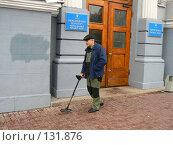 Купить «Человек ищет клад возле горсовета», фото № 131876, снято 13 ноября 2007 г. (c) Тютькало Игорь / Фотобанк Лори