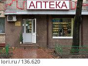 Купить «Городская аптека», фото № 136620, снято 2 ноября 2007 г. (c) Юрий Синицын / Фотобанк Лори