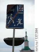 Купить «Состояние дорожных знаков в российской глубинке», фото № 137584, снято 31 июля 2007 г. (c) Екатерина Соловьева / Фотобанк Лори