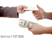 Купить «Сделка», фото № 137856, снято 15 декабря 2006 г. (c) Serg Zastavkin / Фотобанк Лори
