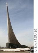 """Купить «Монумент """"Покорителям космоса""""», фото № 139420, снято 30 марта 2006 г. (c) Андрей Ерофеев / Фотобанк Лори"""