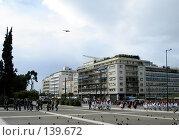 Купить «Греческая Гвардия, смена караула», фото № 139672, снято 18 ноября 2007 г. (c) Светлана Черненко / Фотобанк Лори