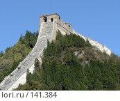 Купить «Великая китайская стена. Крепость Желтого Цветка», фото № 141384, снято 19 сентября 2018 г. (c) Вера Тропынина / Фотобанк Лори