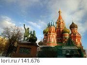 Купить «Памятник Минину и Пожарскому», фото № 141676, снято 27 марта 2005 г. (c) Морозова Татьяна / Фотобанк Лори