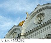 Купить «Храм Христа Спасителя. Москва», фото № 143376, снято 28 октября 2007 г. (c) Антон Перегрузкин / Фотобанк Лори