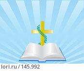 Купить «Открытая библия и крест,христианская иллюстрация», иллюстрация № 145992 (c) yelena demyanyuk / Фотобанк Лори