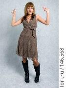 Купить «Удивленная девушка в платье и сапогах», фото № 146568, снято 1 декабря 2007 г. (c) Петухов Геннадий / Фотобанк Лори
