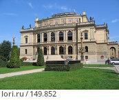 Купить «Концертный зал чешской филармонии Рудольфинум (1884г) в Праге», фото № 149852, снято 7 сентября 2004 г. (c) Солодовникова Елена / Фотобанк Лори