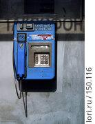 Купить «Синий телефон», фото № 150116, снято 24 марта 2006 г. (c) Морозова Татьяна / Фотобанк Лори