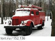 Купить «Старинная пожарная машина», фото № 152136, снято 1 декабря 2007 г. (c) Марюнин Юрий / Фотобанк Лори