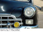 Купить «Фара старого автомобиля. The right headlight of the old automobile», фото № 152692, снято 13 октября 2006 г. (c) Денис Дряшкин / Фотобанк Лори