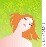 Купить «Девушка смотрящая на верх с голубыми глазами», иллюстрация № 154548 (c) Олеся Сарычева / Фотобанк Лори
