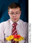 Купить «Испуганный человек с цветами», фото № 155052, снято 19 декабря 2007 г. (c) Алексей Судариков / Фотобанк Лори