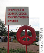 Купить «Надпись на пристани о.Валаам», фото № 158188, снято 18 августа 2007 г. (c) Ярослава Синицына / Фотобанк Лори