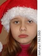 Купить «Печальная девочка в колпаке Санта-Клауса», эксклюзивное фото № 163060, снято 18 октября 2018 г. (c) Александр Тараканов / Фотобанк Лори